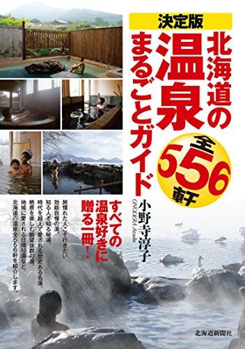 決定版 北海道の温泉まるごとガイド