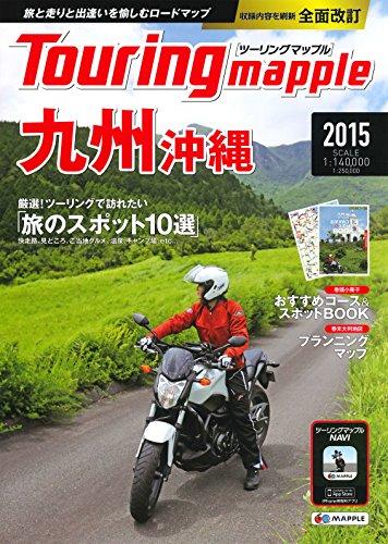 ツーリングマップル 九州 沖縄 2015 (ツーリング 地図 | 昭文社 マップル)