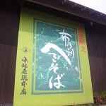 2012年6月2日 新潟 へぎそば