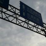 北海道キャノンボールツー初日 2014/6/27 品川→出航