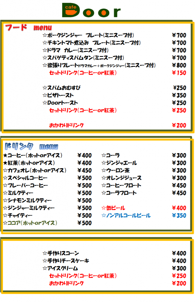 cafe-Door-menu2