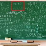 悪意の報道-yahoo(読売新聞)ニュース・被災の小学校、激励の文字消され無関係書き込みより