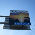 ミ・エスト東日本制覇&10万キロ走行達成記念東北ツー その6 念願の龍泊ラインが・・・